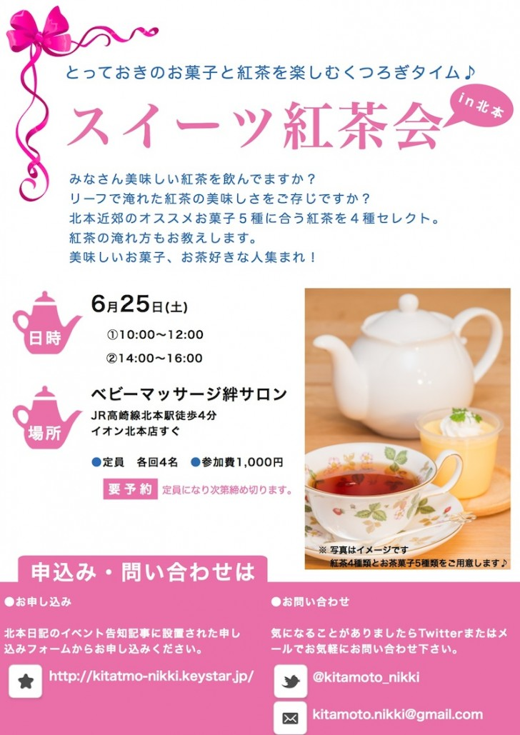 kitamoto-nikki-poster-blog-728x1029