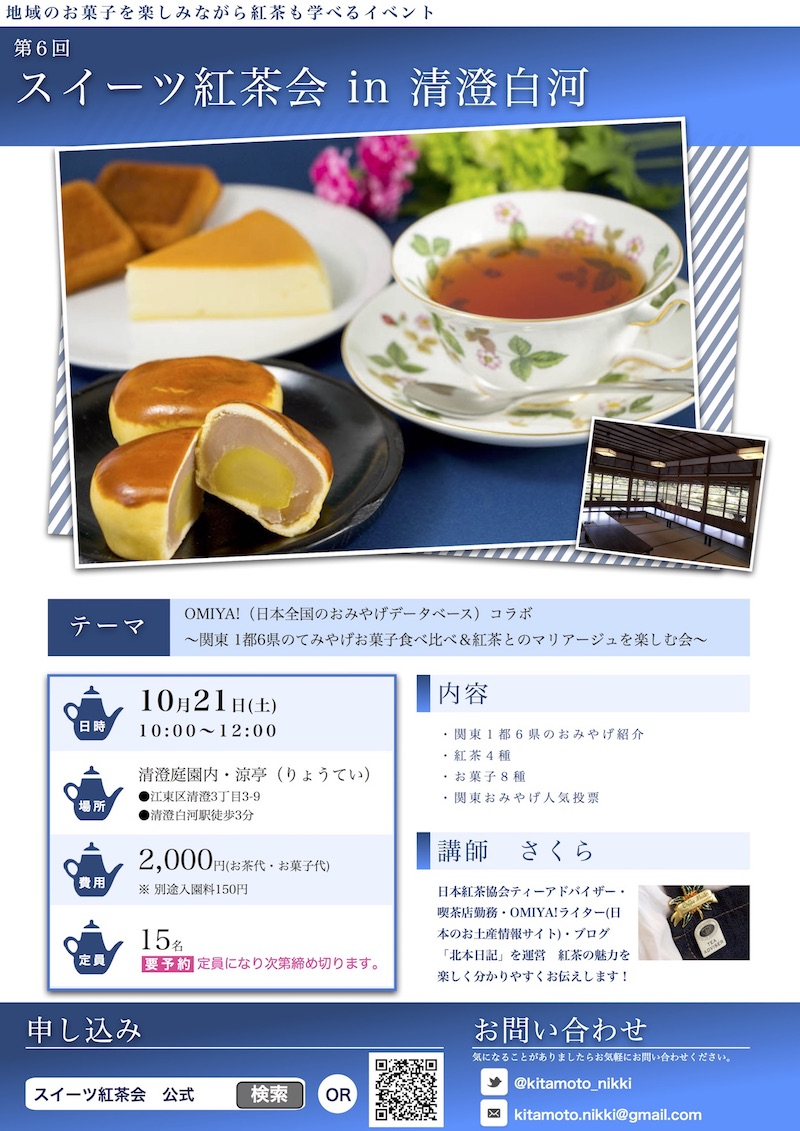 sweets-tea-party-6th-poster